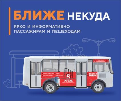 реклама в транспорте pr laboratory