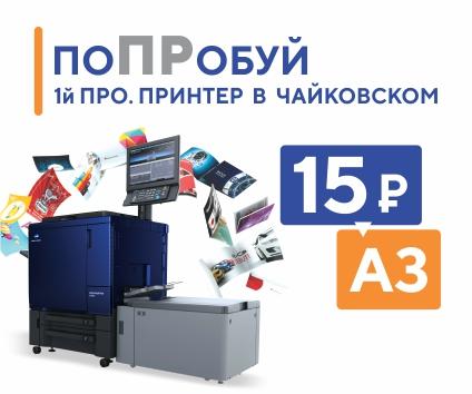 полиграфия чайковский pr laboratory
